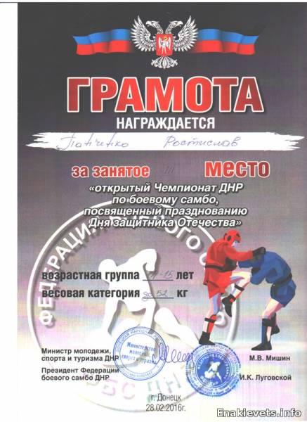 Борцы города Енакиево