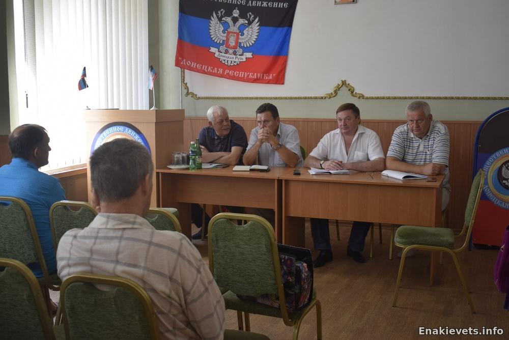 Встреча граждан
